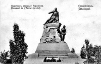 Памятник А.В. Корнилову в Севастополе