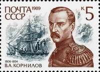Почтовая марка СССР из серии Адмиралы России, посвящённая В.А. Корнилову