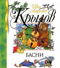 Книга басен Крылова