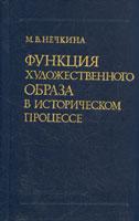 М.В. Нечкина