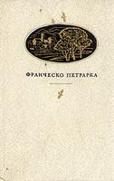 Мадригалы (Ф. Петрарка)