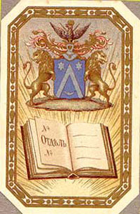 Экслибрис В.Я. Адарюкова
