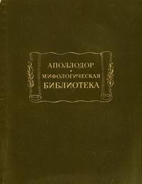 Мифологическая библиотека