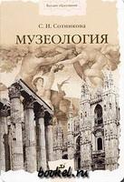Учебник по музеологии
