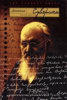 Дневник Алексея Сергеевича Суворина
